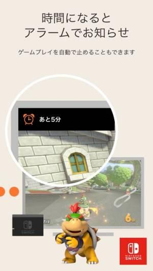 iPhone、iPadアプリ「Nintendo みまもり Switch」のスクリーンショット 2枚目