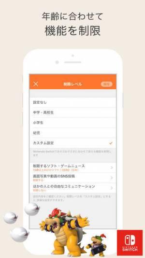 iPhone、iPadアプリ「Nintendo みまもり Switch」のスクリーンショット 5枚目