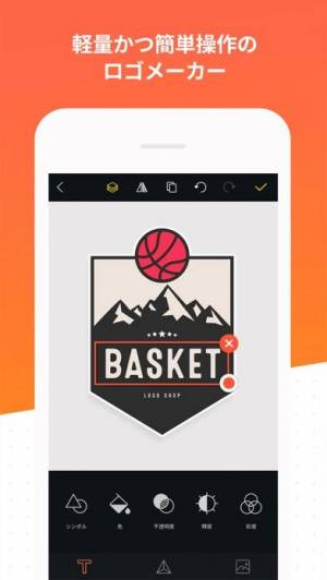 iPhone、iPadアプリ「ロゴ作成ショップ」のスクリーンショット 1枚目