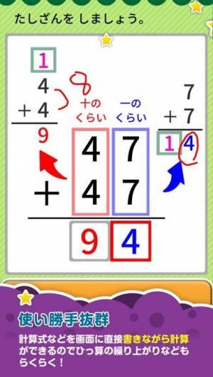 iPhone、iPadアプリ「楽しい 小学校 2年生 算数(算数ドリル)」のスクリーンショット 3枚目