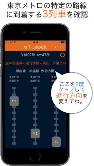 iPhone、iPadアプリ「地下っ鉄東京」のスクリーンショット 1枚目