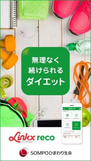 iPhone、iPadアプリ「シンプルな記録でダイエット-リンククロス レコ」のスクリーンショット 1枚目
