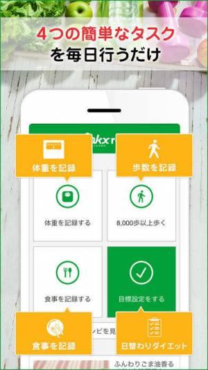 iPhone、iPadアプリ「シンプルな記録でダイエット-リンククロス レコ」のスクリーンショット 2枚目