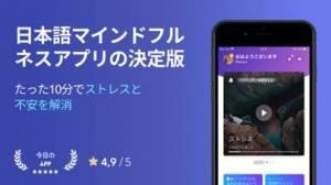 iPhone、iPadアプリ「Meditopia: 瞑想、マインドフルネス、睡眠」のスクリーンショット 1枚目