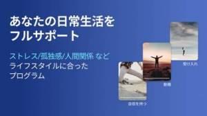 iPhone、iPadアプリ「Meditopia: 瞑想、マインドフルネス、睡眠」のスクリーンショット 3枚目