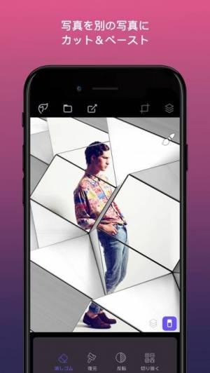 iPhone、iPadアプリ「Enlight Photofox:フォト編集App」のスクリーンショット 4枚目