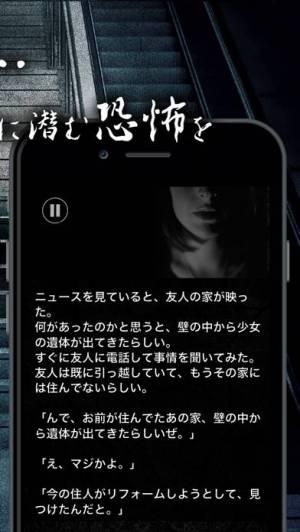 iPhone、iPadアプリ「意味が分かると怖い話-冥(めい)-」のスクリーンショット 3枚目