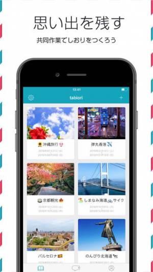iPhone、iPadアプリ「旅のしおり -tabiori- 旅行計画のスケジュールを共有」のスクリーンショット 2枚目