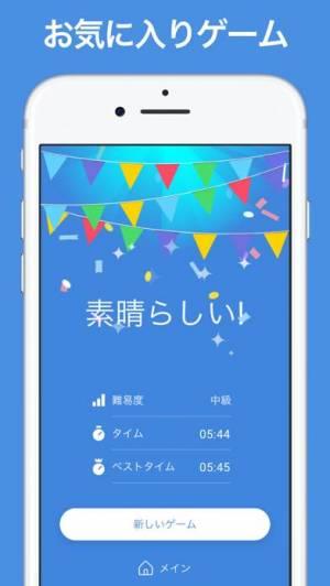 iPhone、iPadアプリ「ナンプレ - 古典的ロジックゲーム」のスクリーンショット 5枚目