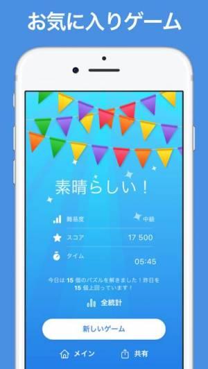 iPhone、iPadアプリ「ナンプレ - 古典的ロジックパズルゲーム」のスクリーンショット 5枚目