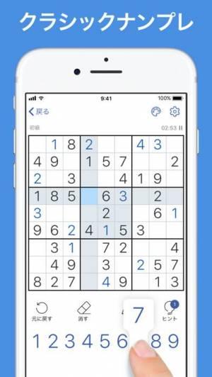 iPhone、iPadアプリ「ナンプレ - 古典的ロジックゲーム」のスクリーンショット 1枚目