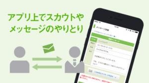iPhone、iPadアプリ「飲食業界の転職 バイト探し 求人@飲食店.COM」のスクリーンショット 4枚目