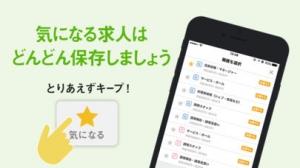 iPhone、iPadアプリ「飲食業界の転職 バイト探し 求人@飲食店.COM」のスクリーンショット 3枚目