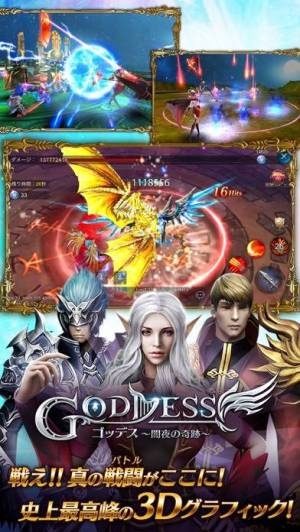 iPhone、iPadアプリ「Goddess~闇夜の奇跡~」のスクリーンショット 1枚目