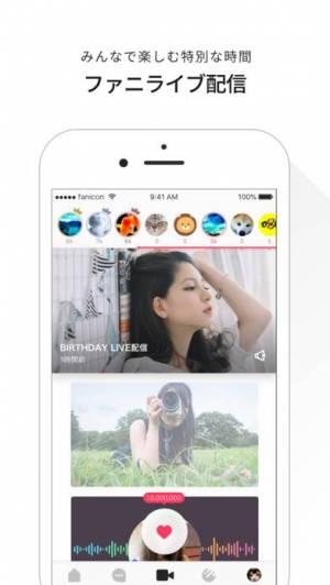 iPhone、iPadアプリ「fanicon」のスクリーンショット 3枚目
