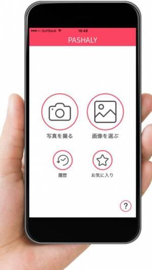 iPhone、iPadアプリ「PASHALY パシャリィ」のスクリーンショット 1枚目
