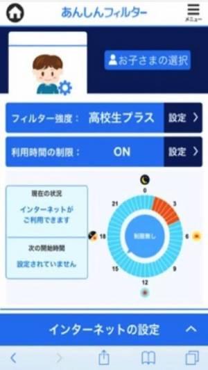 iPhone、iPadアプリ「あんしんフィルター for SoftBank」のスクリーンショット 2枚目