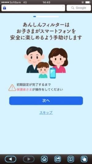 iPhone、iPadアプリ「あんしんフィルター for SoftBank」のスクリーンショット 3枚目