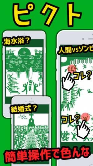 iPhone、iPadアプリ「【ピクト】脱出したピクトを探すパズルゲーム!」のスクリーンショット 1枚目