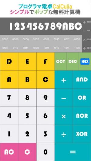 iPhone、iPadアプリ「プログラマ電卓CalCulia:シンプルでポップな無料計算機」のスクリーンショット 1枚目