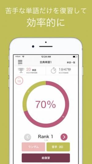 iPhone、iPadアプリ「mikan 古典」のスクリーンショット 3枚目