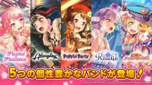 iPhone、iPadアプリ「バンドリ! ガールズバンドパーティ!」のスクリーンショット 4枚目