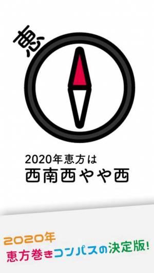 iPhone、iPadアプリ「【2020年】恵方巻きコンパス(えほうまきこんぱす)」のスクリーンショット 2枚目
