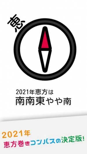 iPhone、iPadアプリ「【2021年】恵方巻きコンパス(えほうまきこんぱす)」のスクリーンショット 2枚目
