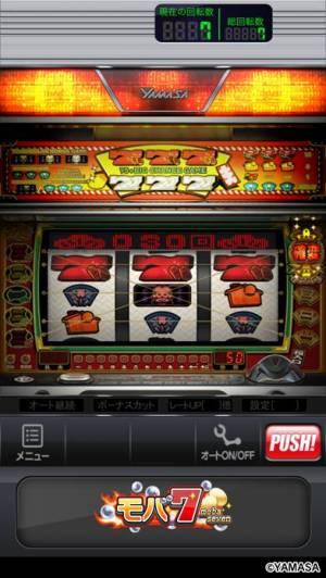 iPhone、iPadアプリ「モバ7」のスクリーンショット 5枚目