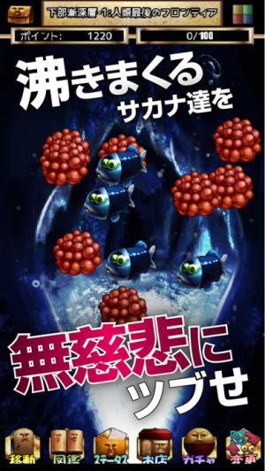 iPhone、iPadアプリ「しんかいぶつ:深海魚・深海生物を潰しまくる放置ゲーム」のスクリーンショット 5枚目