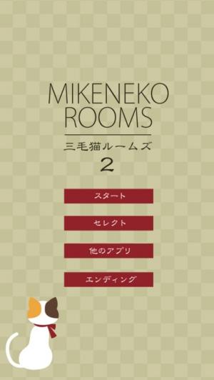 iPhone、iPadアプリ「【無料脱出ゲーム】三毛猫ルームズ2」のスクリーンショット 1枚目