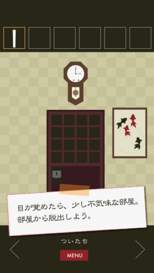 iPhone、iPadアプリ「【無料脱出ゲーム】三毛猫ルームズ2」のスクリーンショット 2枚目