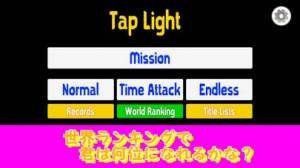 iPhone、iPadアプリ「反射神経トレーニング TapLight」のスクリーンショット 3枚目