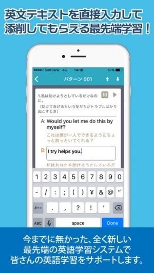 iPhone、iPadアプリ「すぐに話せる英会話233 <基本編> 【自動添削つき】」のスクリーンショット 4枚目