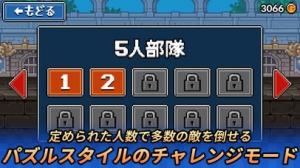 iPhone、iPadアプリ「ジャンケン騎士団」のスクリーンショット 5枚目