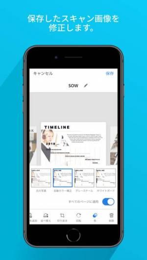 iPhone、iPadアプリ「Adobe Scan: モバイルPDFスキャナー」のスクリーンショット 5枚目