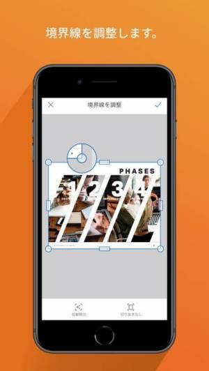 iPhone、iPadアプリ「Adobe Scan: モバイルPDFスキャナー」のスクリーンショット 3枚目