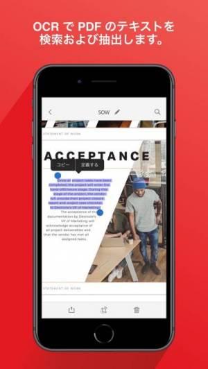 iPhone、iPadアプリ「Adobe Scan: OCR付PDFスキャンカメラ」のスクリーンショット 5枚目