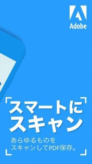 iPhone、iPadアプリ「Adobe Scan: OCR 付 スキャナーアプリ」のスクリーンショット 2枚目
