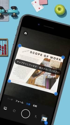 iPhone、iPadアプリ「Adobe Scan: OCR 付 PDF スキャンカメラ」のスクリーンショット 1枚目