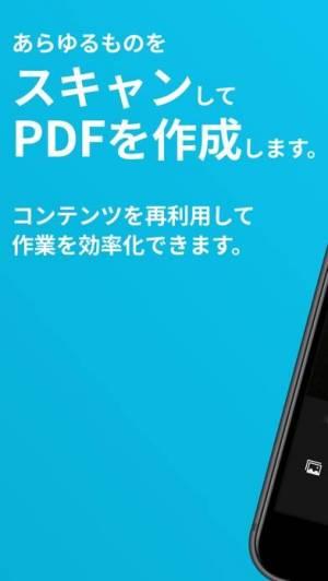 iPhone、iPadアプリ「Adobe Scan: OCR付PDFスキャンカメラ」のスクリーンショット 1枚目