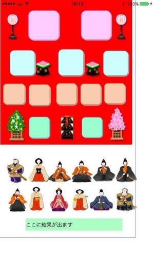 iPhone、iPadアプリ「hinadan」のスクリーンショット 1枚目