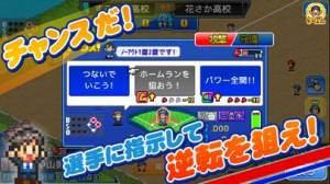 iPhone、iPadアプリ「野球部ものがたり」のスクリーンショット 4枚目