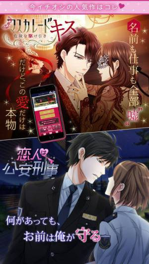 iPhone、iPadアプリ「100シーンの恋+」のスクリーンショット 3枚目