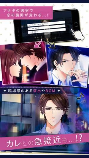 iPhone、iPadアプリ「100シーンの恋+」のスクリーンショット 4枚目