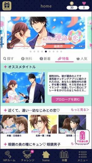 iPhone、iPadアプリ「100シーンの恋+」のスクリーンショット 5枚目