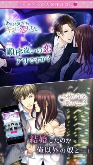 iPhone、iPadアプリ「100シーンの恋+」のスクリーンショット 2枚目