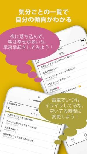 iPhone、iPadアプリ「KibunLog:気分ログ日記-楽しく続くメンタルケアSNS」のスクリーンショット 5枚目