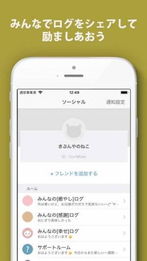 iPhone、iPadアプリ「KibunLog:気分ログ日記-楽しく続くメンタルケアSNS」のスクリーンショット 4枚目
