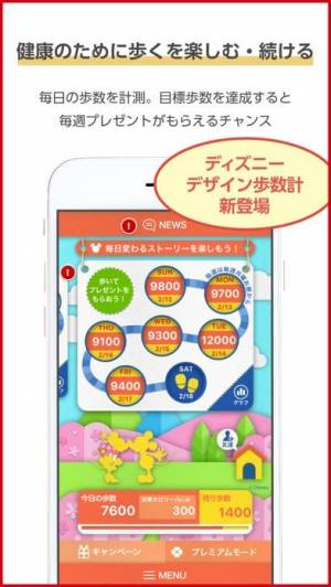 iPhone、iPadアプリ「健康第一 - 一人ひとりの健康づくりを応援」のスクリーンショット 2枚目